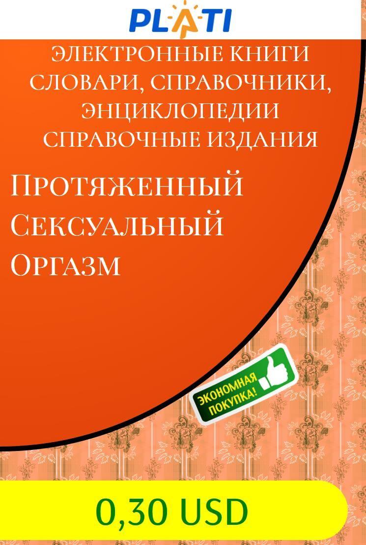Сексуальный справочник