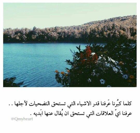 كلما كبرنا Words Arabic Words Celestial