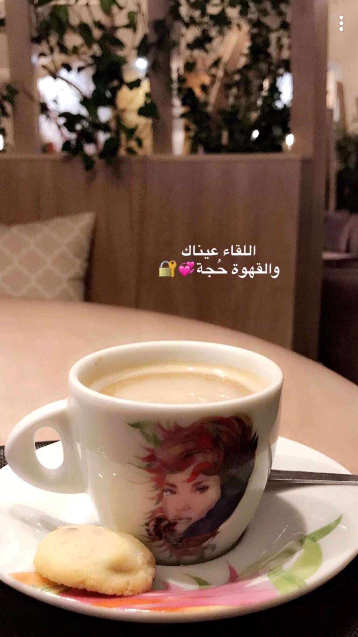 Pin By Ashwak Mohamed On شعر Coffee Shake Lovely Girl Image Glassware