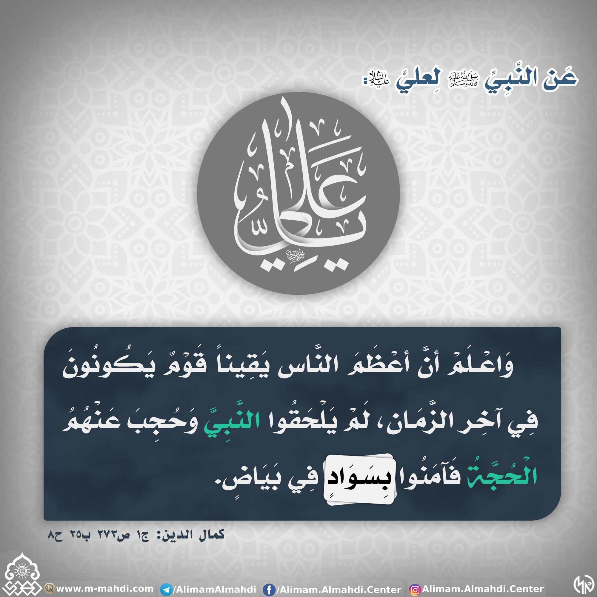 عن النبي صلى الله عليه وآله وسلم Proverbs Quotes Islamic Quotes Words