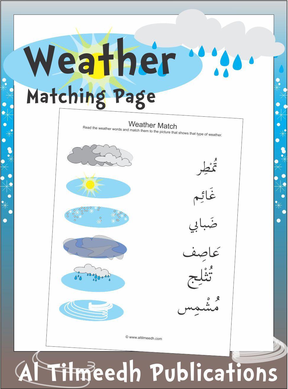 weather vocabulary matching worksheet by al tilmeedh arabic4kids. Black Bedroom Furniture Sets. Home Design Ideas
