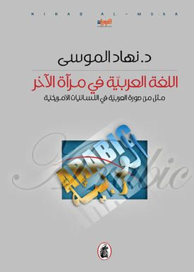 النحو العربي في ضوء اللسانيات الحديثة