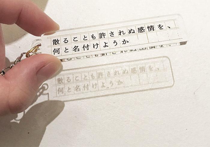 イラスト グラフィックデザイン モノくるピクト アクリルキーホルダー エモ エモい