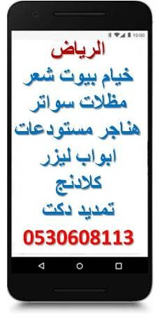 خيام بيوت شعر مظلات هناجر ابواب ليزر واجهات عماير 0530608113 Arabic Calligraphy Calligraphy
