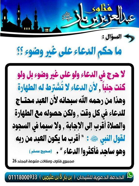 ماحكم الدعاء علي غير وضوء Arabic Calligraphy Calligraphy Islam