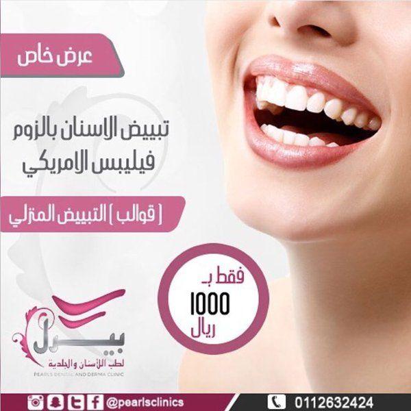 عرض خاص تبييض الاسنان بالزوم فيليبس الامريكي قوالب التبييض المنزلي فقط 1000 ريال Lol