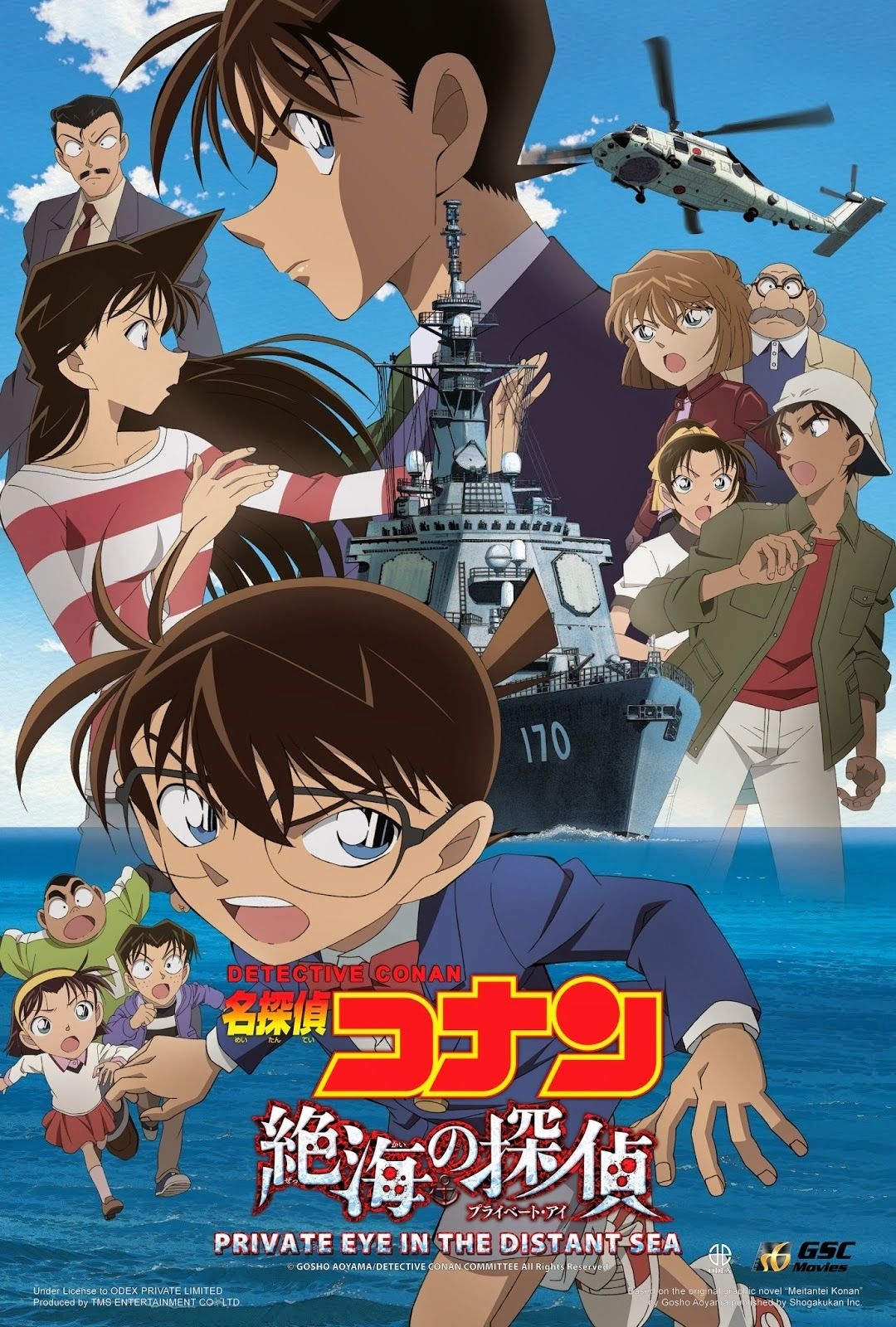 Detective Conan Movie 17 Private Eyes In the Distant Sea