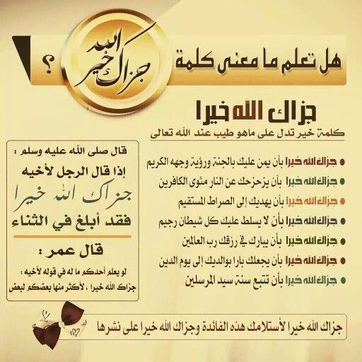 هل تعلم ما معنى كلمة جزاك الله خير Lernen Spiele