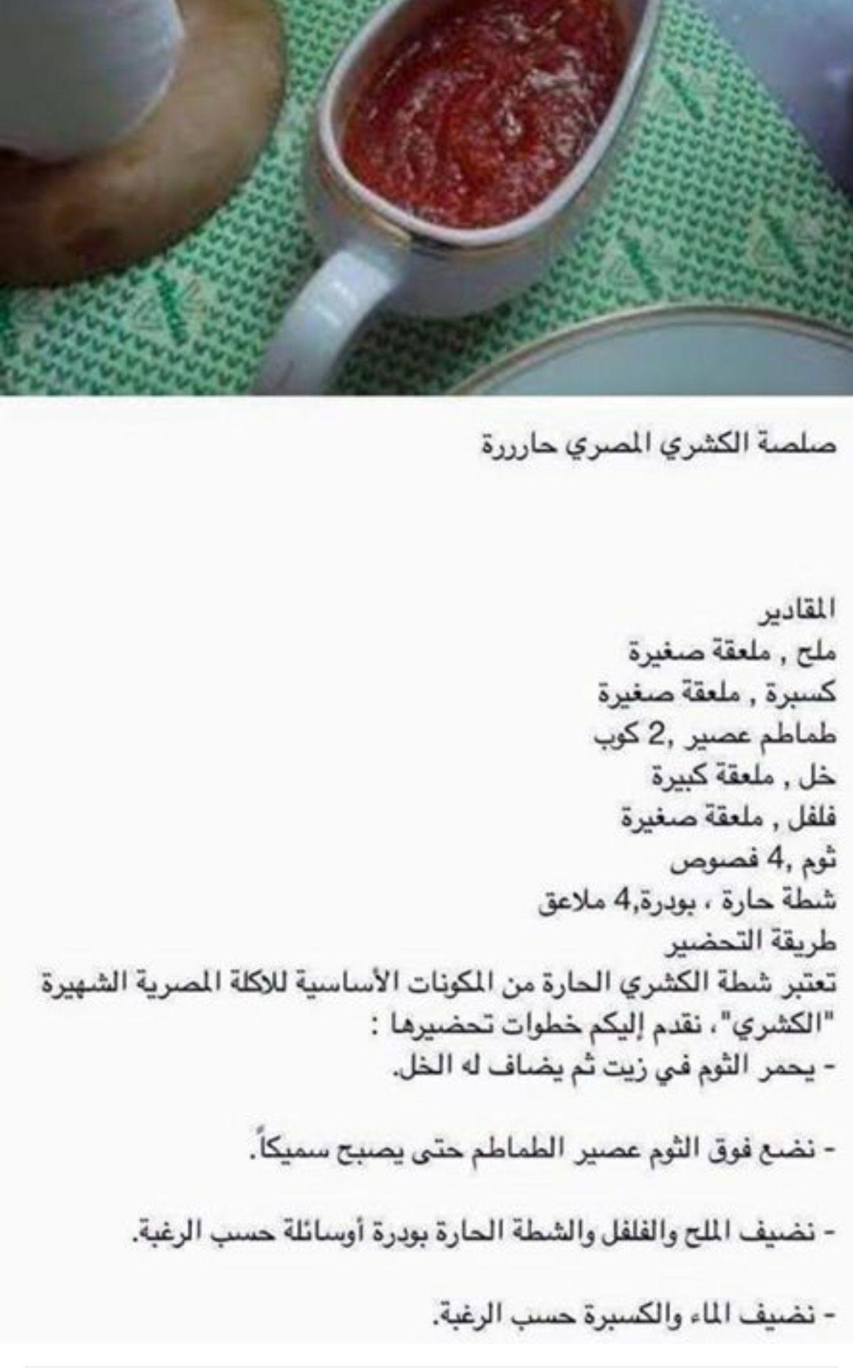 صلصة الكشري المصري Egyptian Food Food Receipes Arabic Food