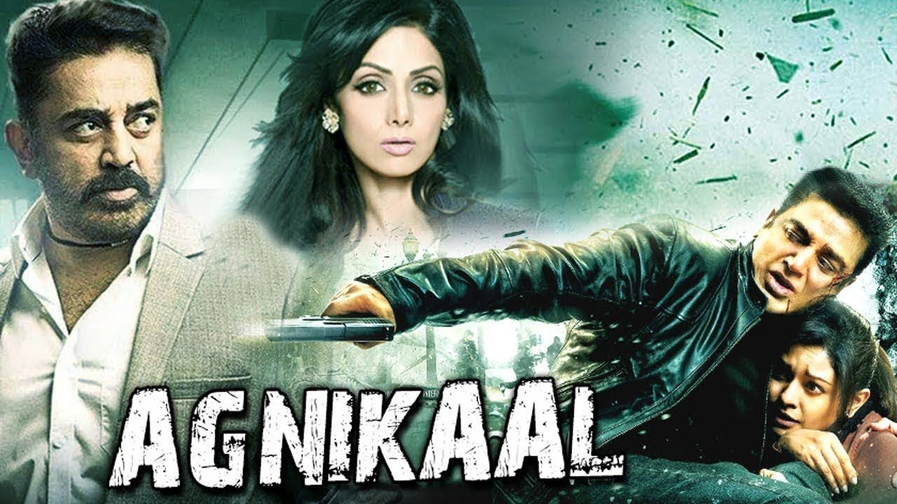agnikaal - kamal haasan, sridevi - dubbed action romantic movie