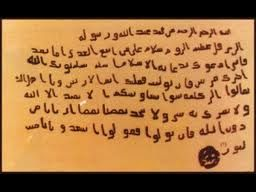 Letter Written By Our Nabi صلی اللہ تعالی علیہ وا لہ سلم Islamic Love Quotes Peace Be Upon Him Sayings