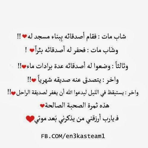 هي الصحبه الصالحه م Powerful Quotes Words E Site