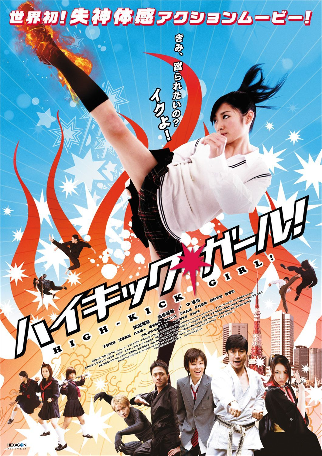 Kick High Girl Actually A Pretty Horrible Movie In Almost All Aspects The Only Redeeming Fact And Reason I Eve Kung Fu Movies Japanese Movie Movie Posters