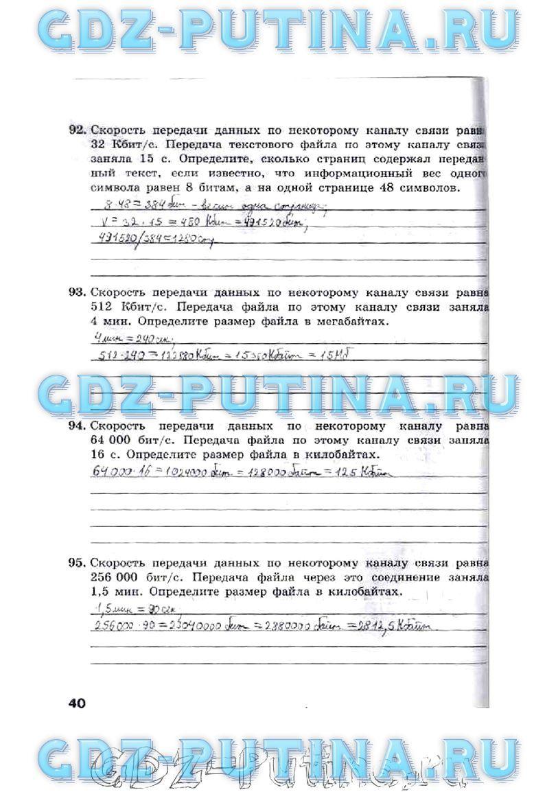 Spishy.ru 4 класс английский язык барашкова