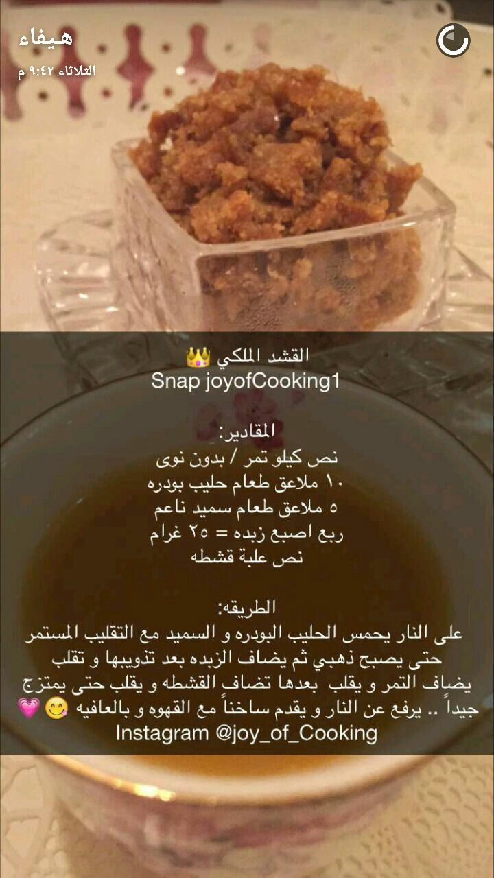Pin By Moonlight On Arabic Food Food Receipes Arabic Food Food And Drink