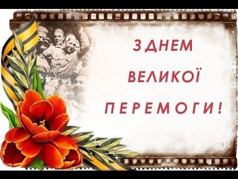 Z Dnem Peremogi 9 Travnya Plakat Kultura Illyustracii