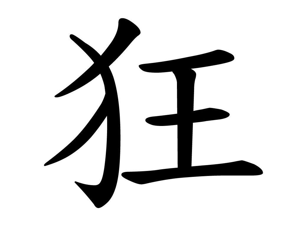 This single character means crazy in chinese japanese kanji and piercings biocorpaavc Gallery
