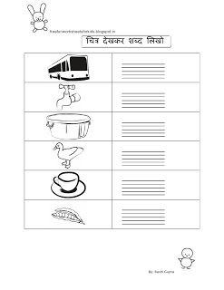 Free Fun Worksheets For Kids: Free Fun Printable Hindi ...