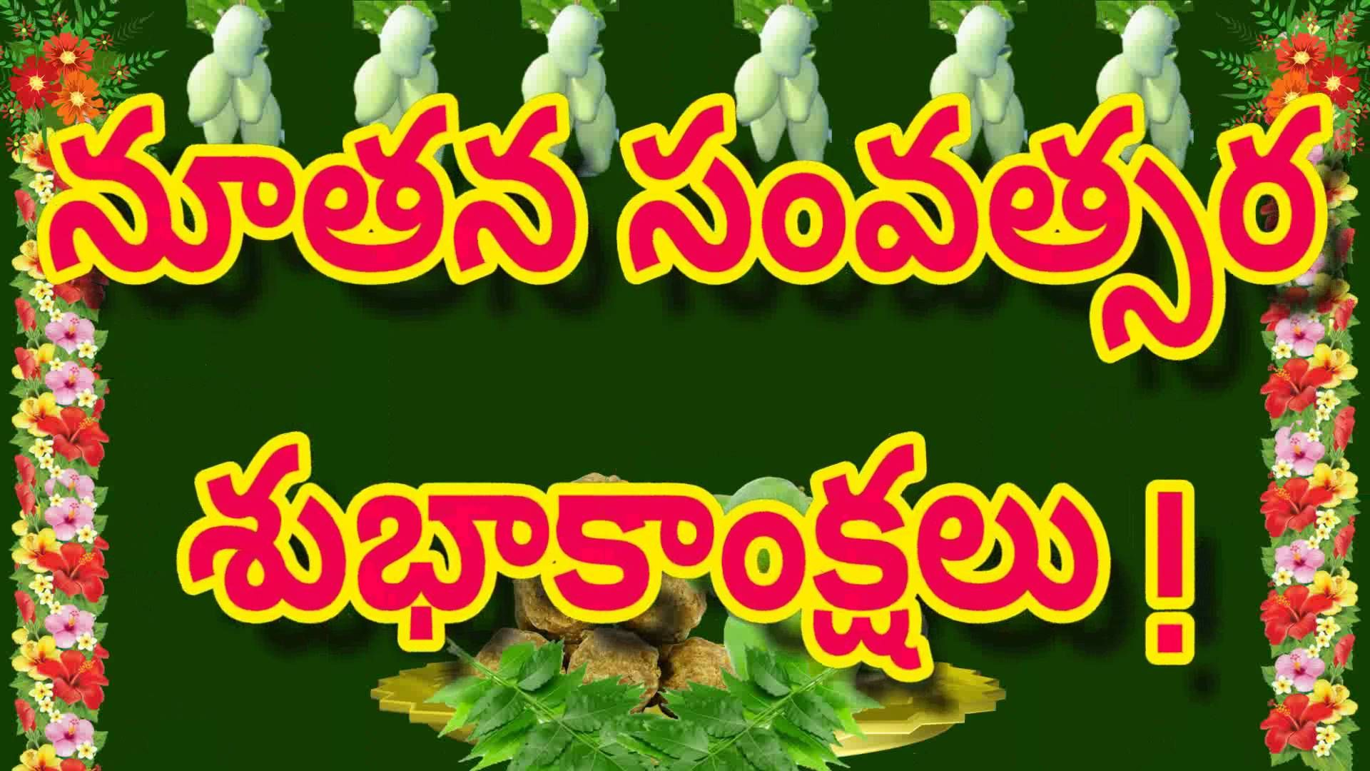 happy ugadi 2016 ugadi wishes ugadi animation ugadi greetings ugadi