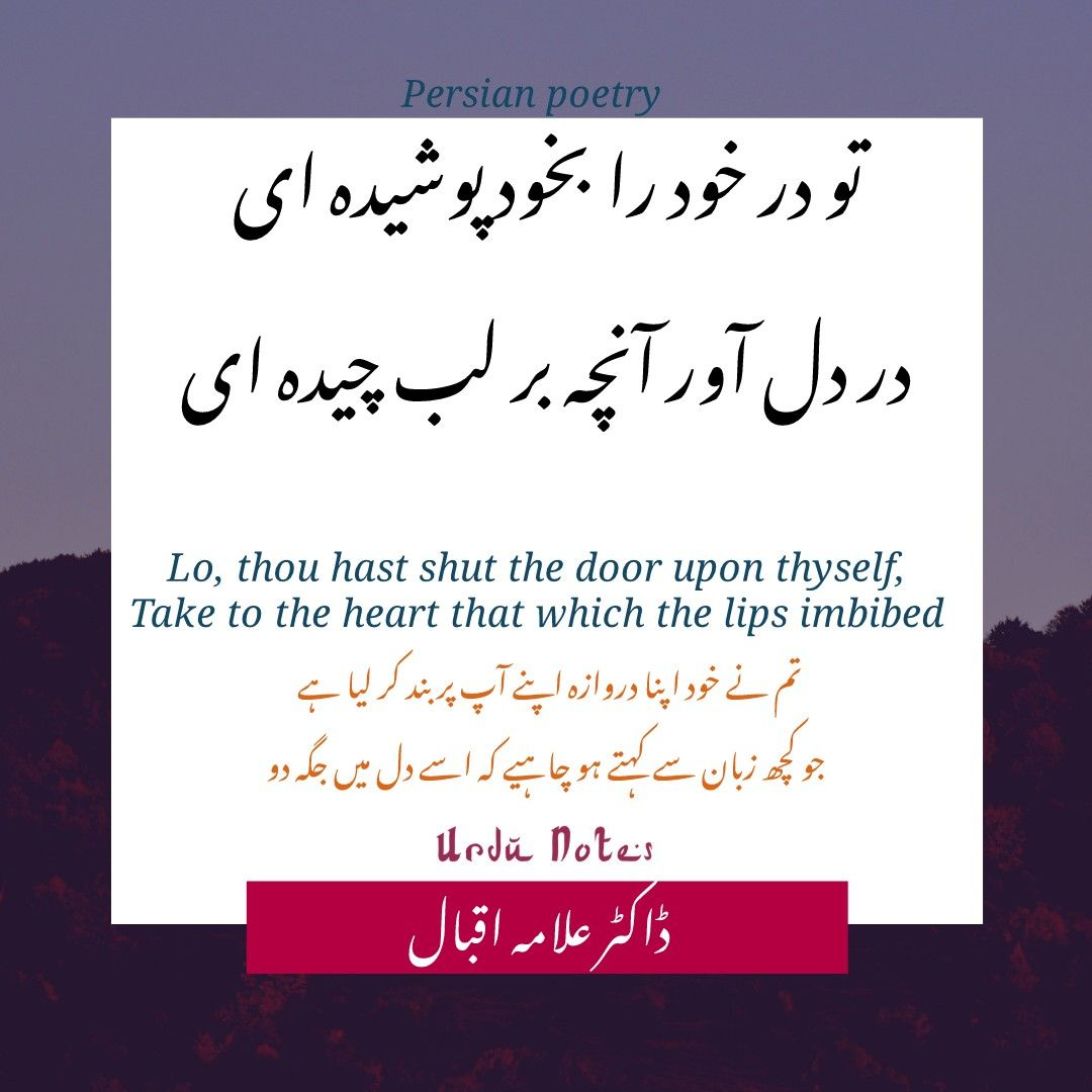 Persian Poetry With Urdu Translation Persian Poetry Poetry