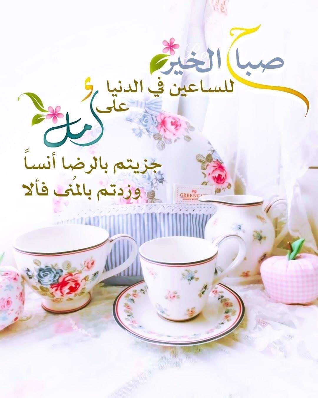 Pin By Mera Al Said On صباح الخير Good Morning Beautiful Morning Messages Morning Greeting School Illustration