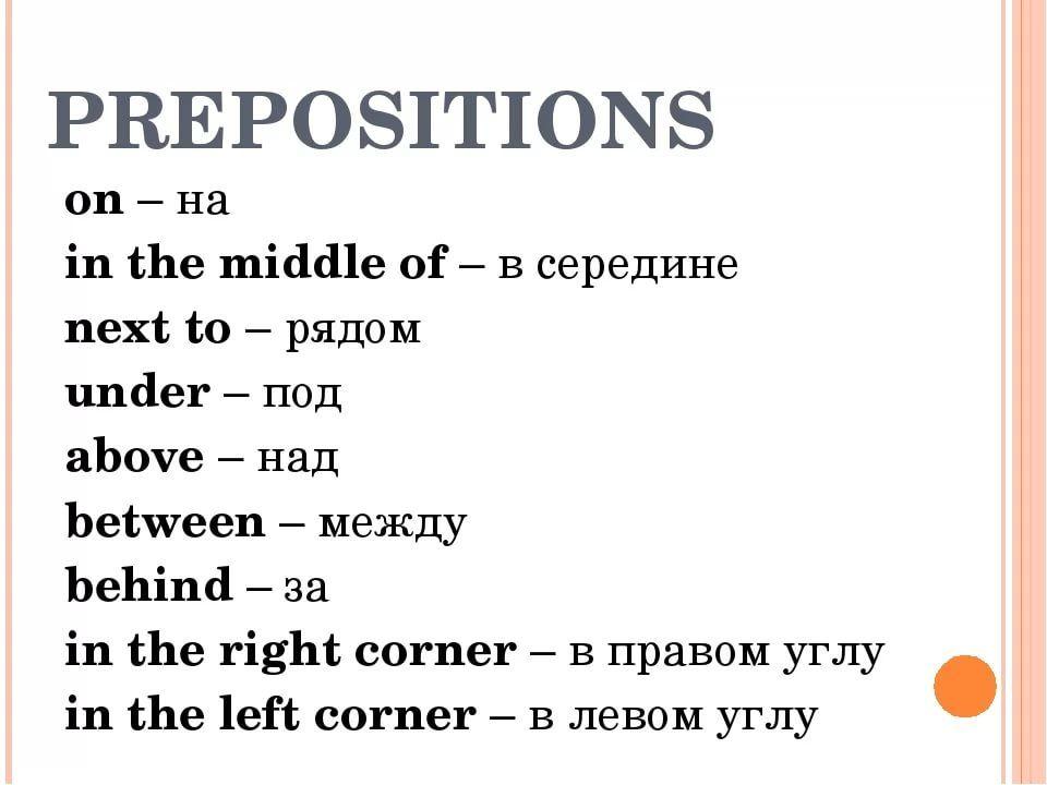 хотите, английские предлоги места в картинках с переводом желе является отличным