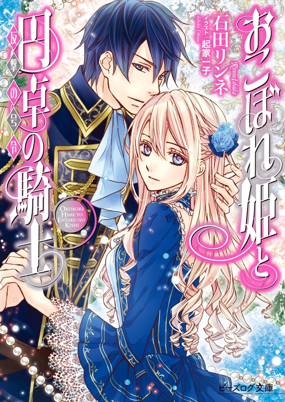 Pin by Chhcuguv on •;^Манга^;• in 2019 Manga love