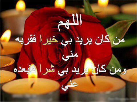 ادعية مصورة ادعية اسلامية مصورة ادعية دينية مستجابة مكتوبة بالصور Tea Light Candle Candles Birthday Candles