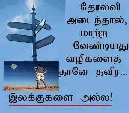 Pin by vaji on Tamil quotes   Confidence quotes, Unique
