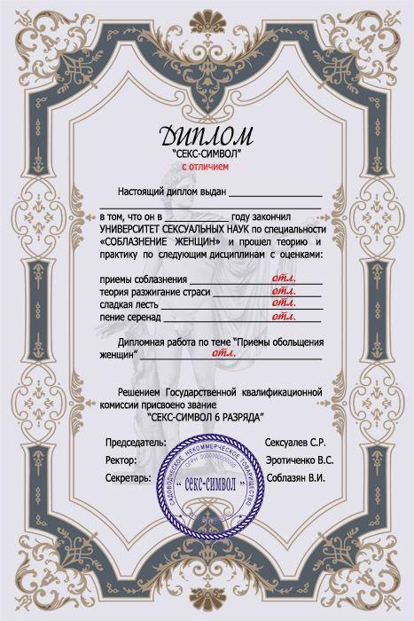 Картинки по запросу диплом мужЧИНЕ СЕКС СИМВОЛ на день рождение  Картинки по запросу диплом мужЧИНЕ СЕКС СИМВОЛ на день рождение