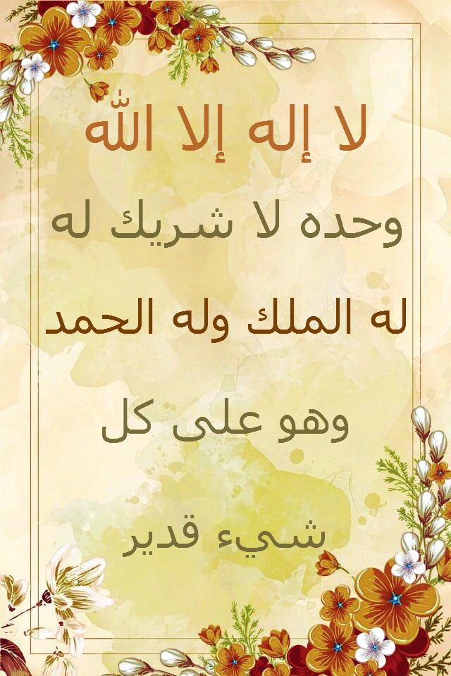 Pin By أذكر الله يذكرك On لا اله الا الله وحده لا شريك له له الملك وله الحمد وهو على كل شيء قدير Arabic Calligraphy Art Calligraphy