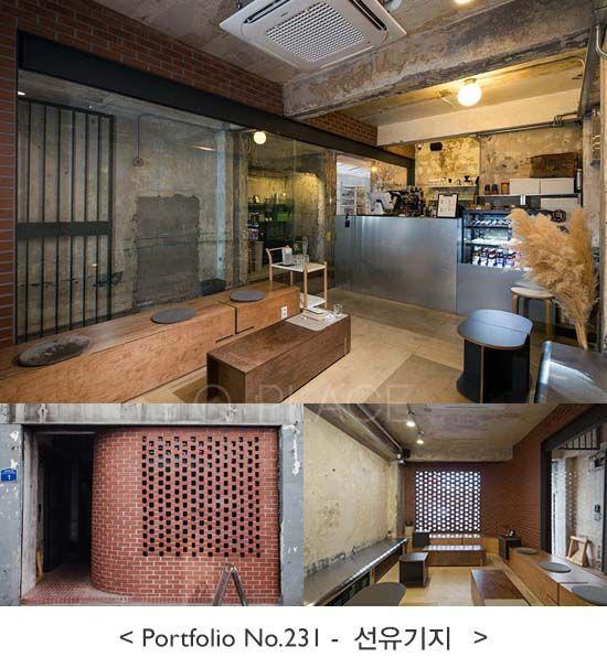No.231] 빈티지 카페 인테리어, 벽돌, 콘크리트, 선유도, 영등포구, 감성 ...