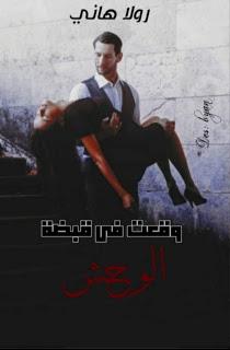 رواية وقعت في قبضة الوحش الفصل السادس 6 بقلم رولا هاني مكتبة حــواء In 2021 Movie Posters Poster Movies