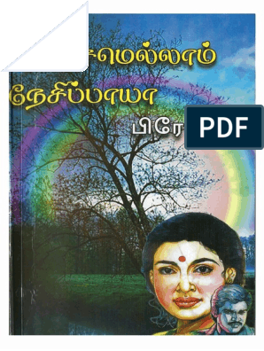 374517676-Prema-Novel pdf | Reads in 2019 | Novels, Books to read
