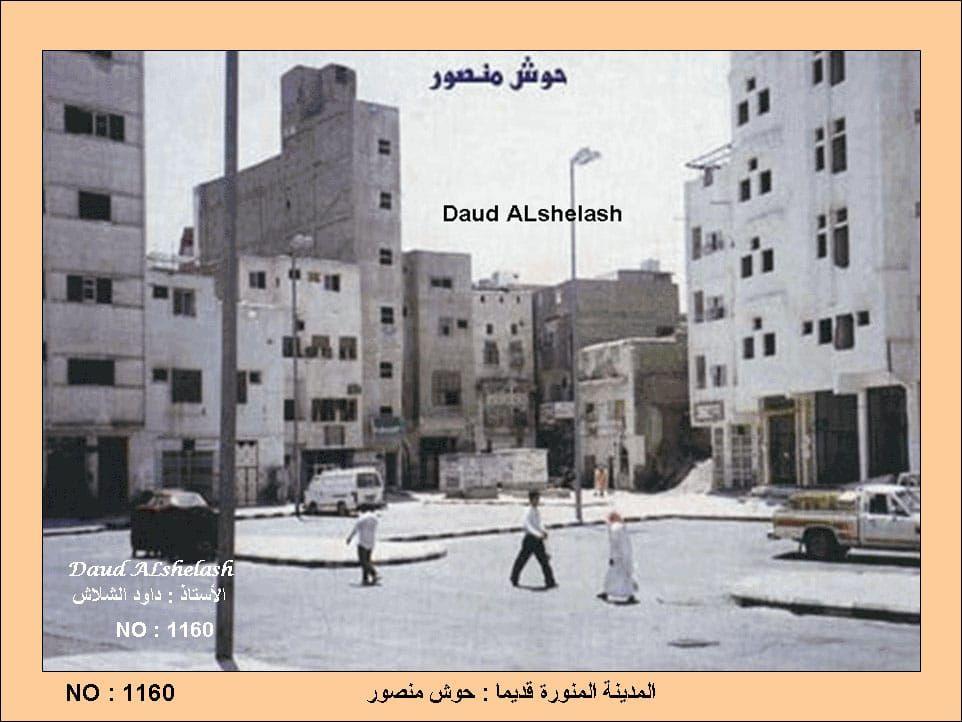 حوش منصور احد احياء المدينة المنورة قديما City Al Madinah Islam
