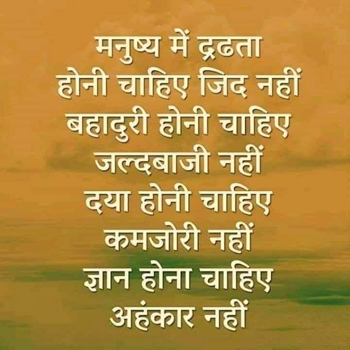 Pin By Daljeet Kaur Jabbal On Hindi Vichaer Hindi Quotes Morning
