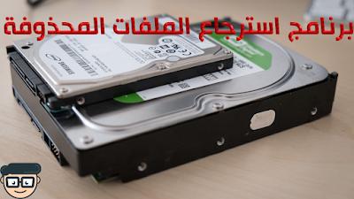 مدونه فركش برنامج استرجاع الملفات المحذوفة FonePaw