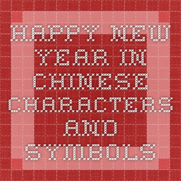 Happy New Year In Chinese Characters And Symbols Chinese New Year
