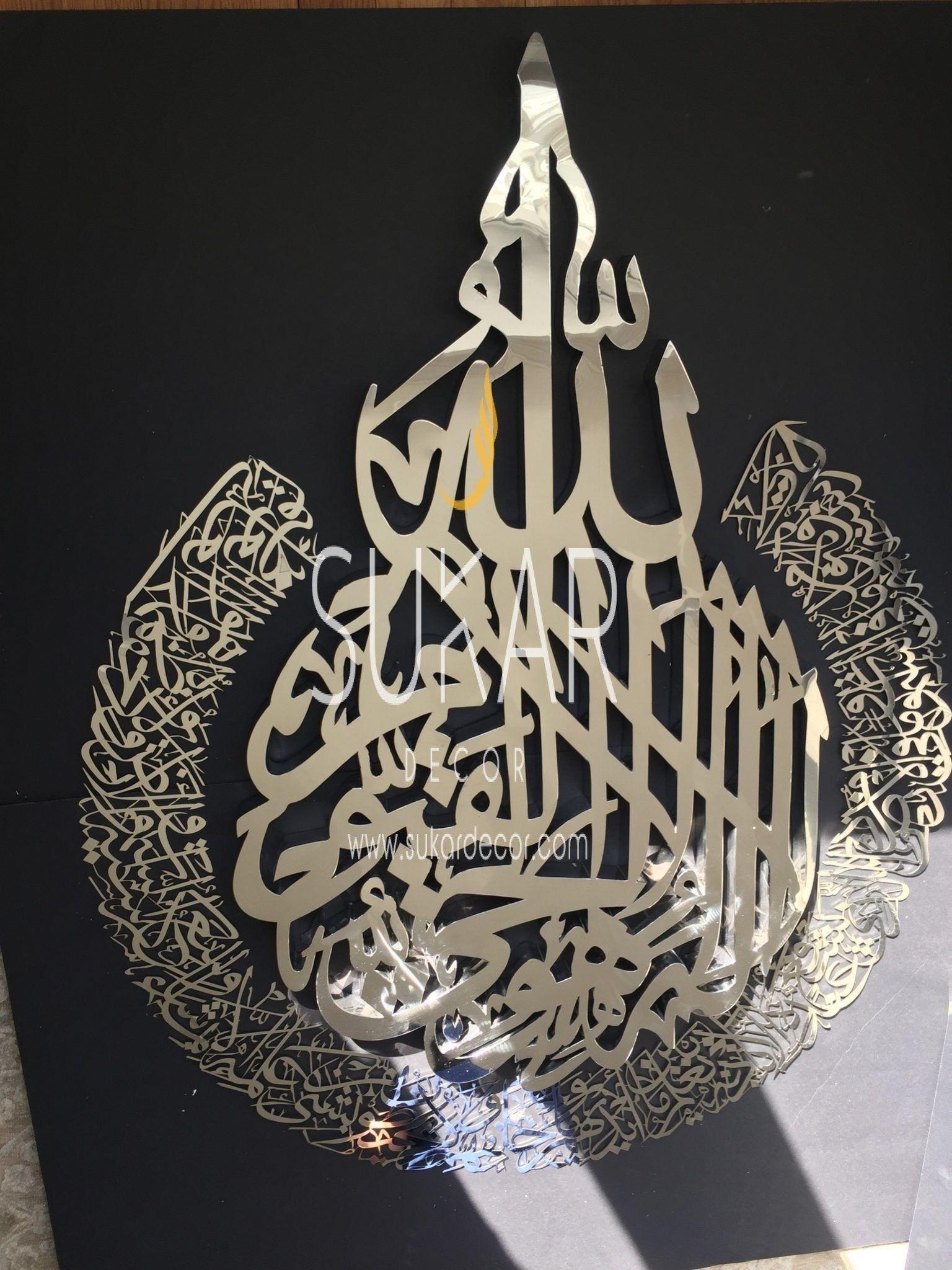 Ayatul Kursi Stainless Steel Modern Islamic Wall Art Arabic Calligraphy Sukar Decor Islamic Decor Islamic Wall Art Islamic Decor Ayatul Kursi