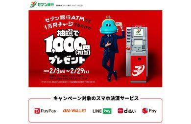 ITmedia 総合記事一覧: [ITmedia Mobile] セブン銀行がスマホ決済のキャンペーン1万円以上のチャージで5万人に1000円相当が当たる