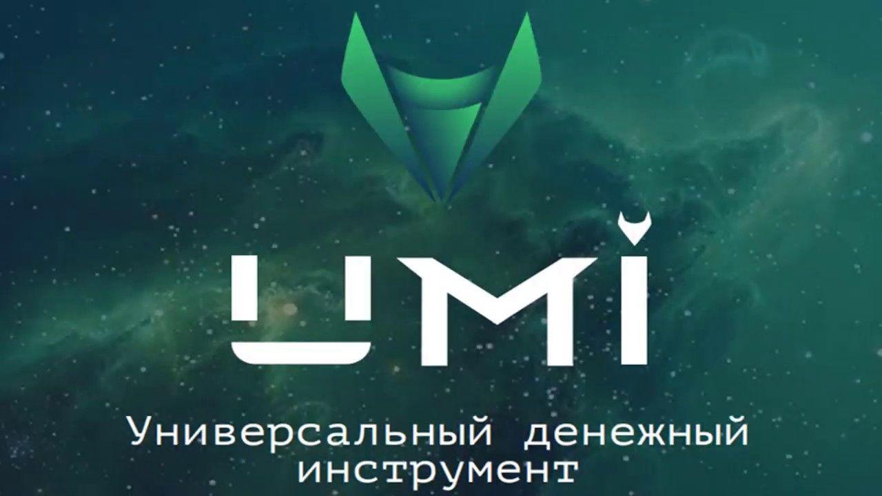 РойКлуб Старт монеты UMI in 2020 Movie posters, Logos