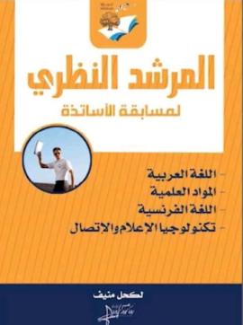 تحميل كتاب المرشد النظري لمسابقة الأساتذة Pdf هذا الكتاب صمم خصوصي لتحضير مسابقة أساتذة التعليم الابتدائي والذي أعده الأ Company Logo Tech Company Logos Logos
