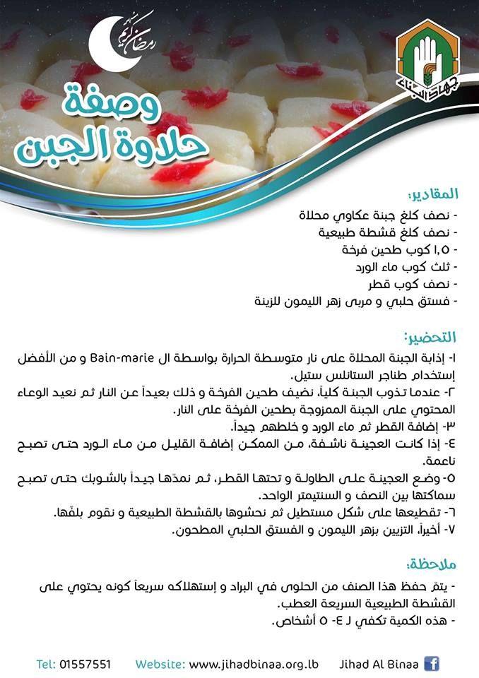وصفة حلاوة الجبن Arabic Food Desserts Good Food
