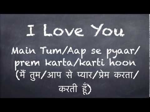 Learn Hindi How To Say I Love You In Hindi Learn Hindi Hindi Words My Love