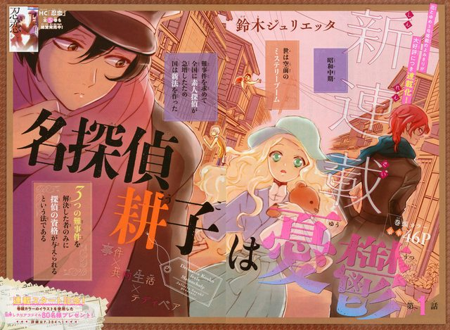 名探偵耕子は憂鬱 1 鈴木ジュリエッタ anime comics art