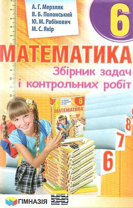 гдз матем 6 класс мерзляк сборник задач и контрольных работ