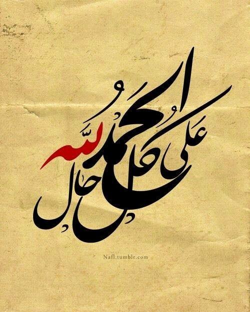 الحمد لله على كل حال Islamic Calligraphy Islamic Calligraphy Painting Hand Lettering Art