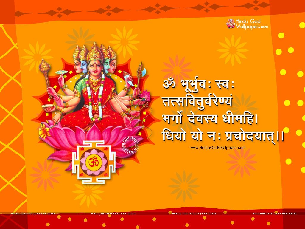 Free download gayathri mantra