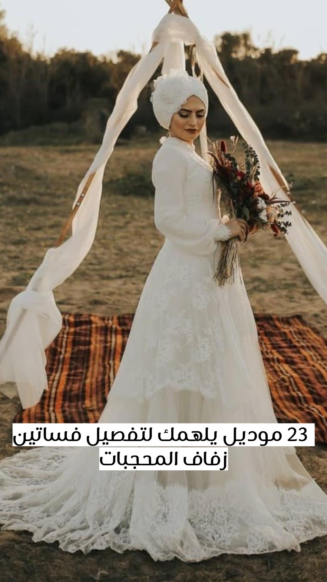 ٣٠ موديل يلهمك لتفصيل فساتين أفراح المحجبات Wedding Dresses One Shoulder Wedding Dress Dresses