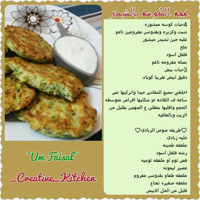 عجة الكوسة او الشجر Recipes Food Cooking Recipes Arabic Food